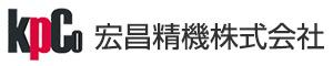 宏昌精機株式会社(大阪・尼崎)【KPCO】